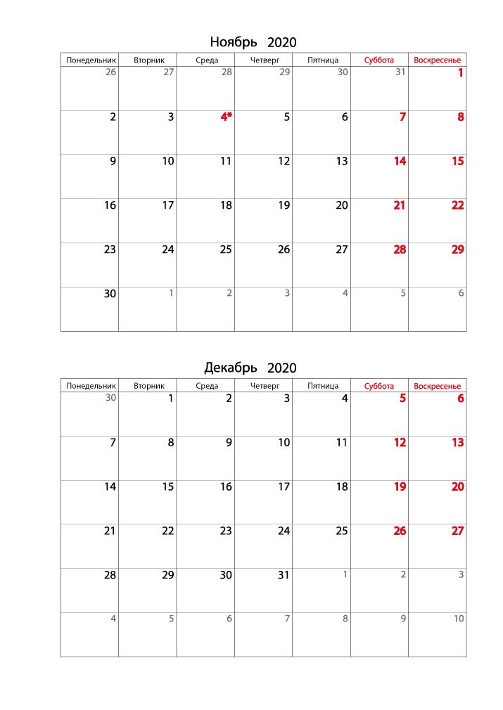 Печать вертикального календаря на ноябрь, декабрь 2020