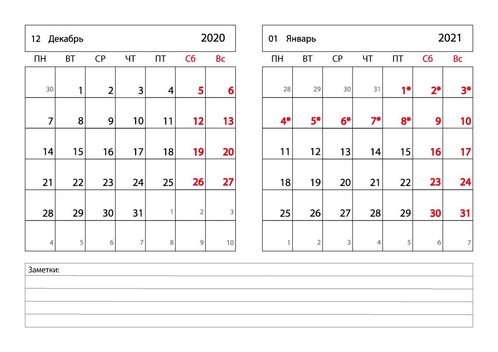 Печать горизонтального календаря на декабрь, январь 2020