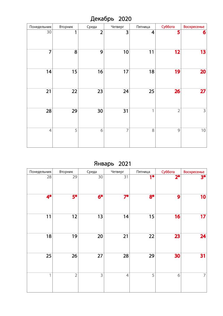 Печать вертикального календаря на декабрь, январь 2020