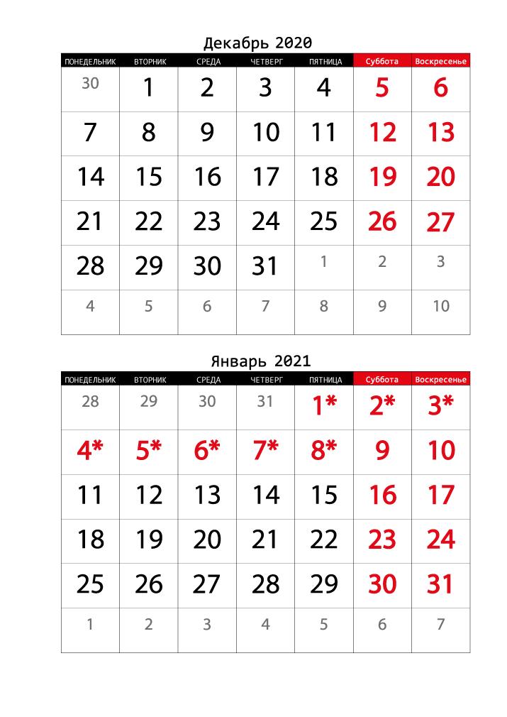 Печать календаря на декабрь, январь 2020