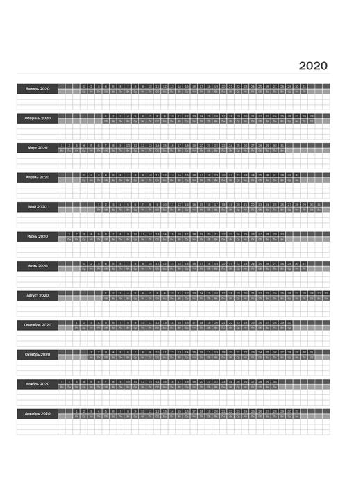 График календарь в Excel 2020
