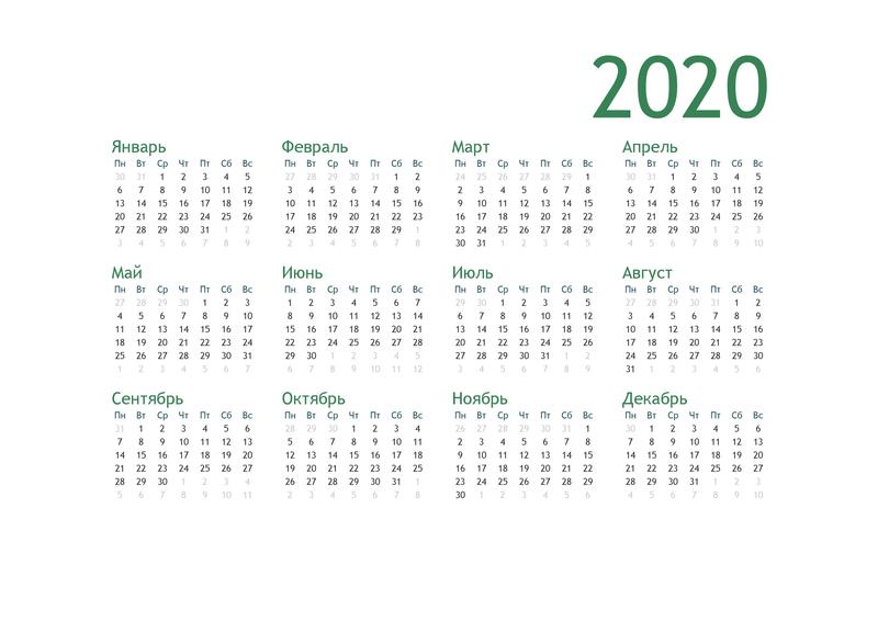 Календарь Excel 2020