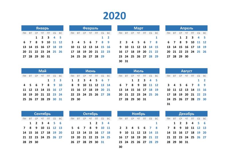 календарь 2020 Excel альбомная ориентация