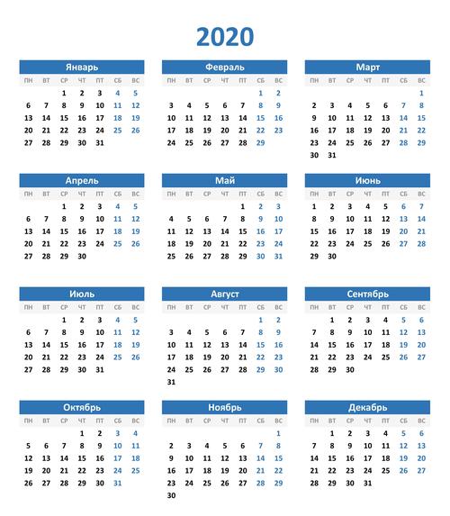 календарь 2020 Excel книжная ориентация
