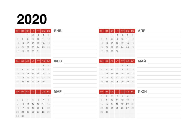 календарь на 2020 год в Excel для записей