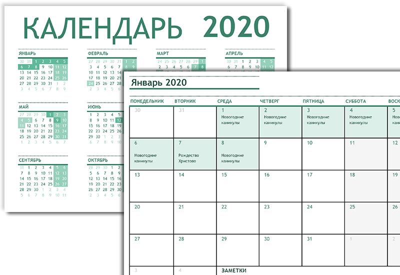 Календарь на 2020 год в Excel с праздниками