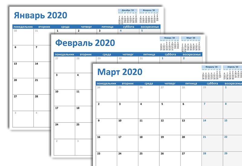 Календарь Excel по месяцам 2020