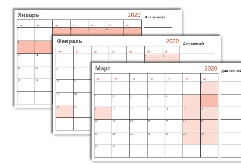 Календарь Excel по месяцам с праздниками на 2020 год