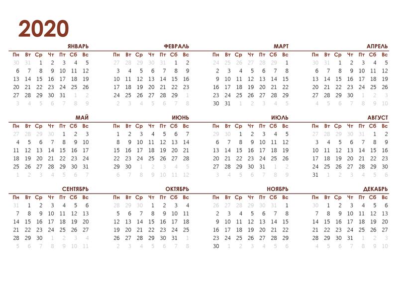 Шаблон календаря на 2020