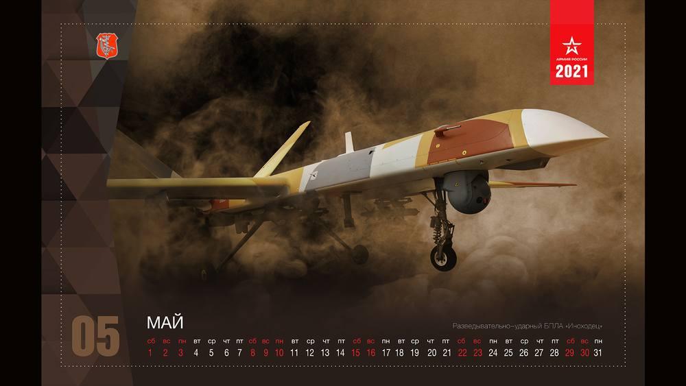 Военный календарь на май 2021