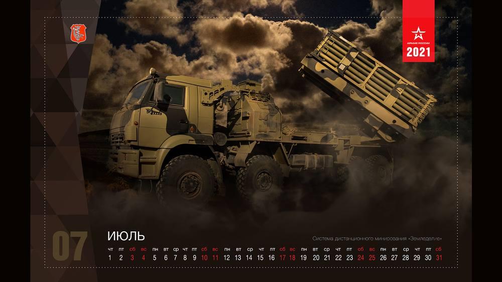 Военный календарь на июль 2021