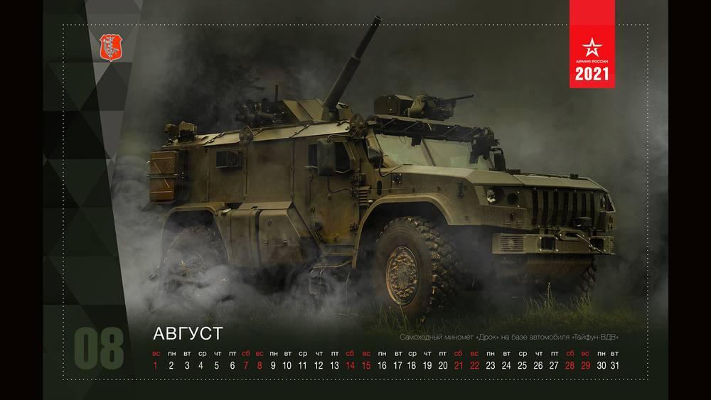 Военный календарь на август 2021