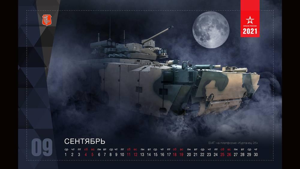 Военный календарь на сентябрь 2021