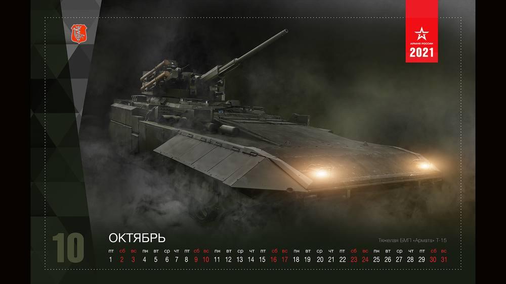 Военный календарь на октябрь 2021