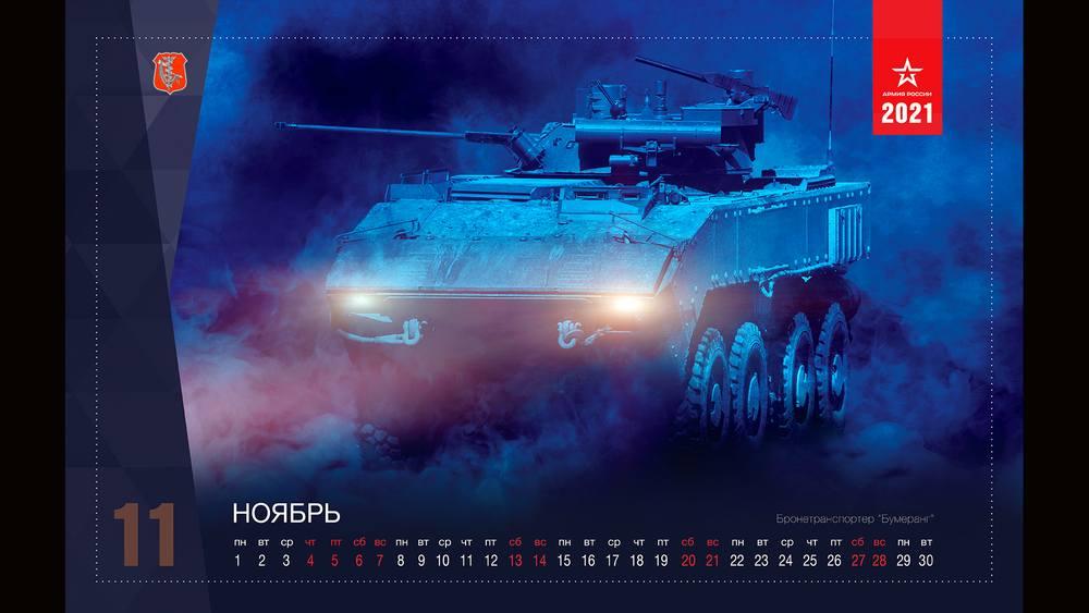 Военный календарь на ноябрь 2021