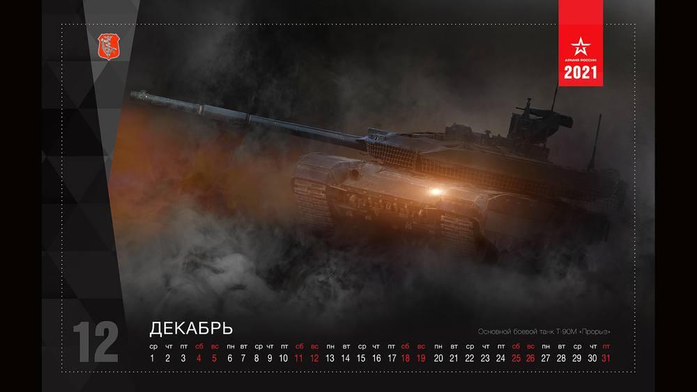 Военный календарь на декабрь 2021