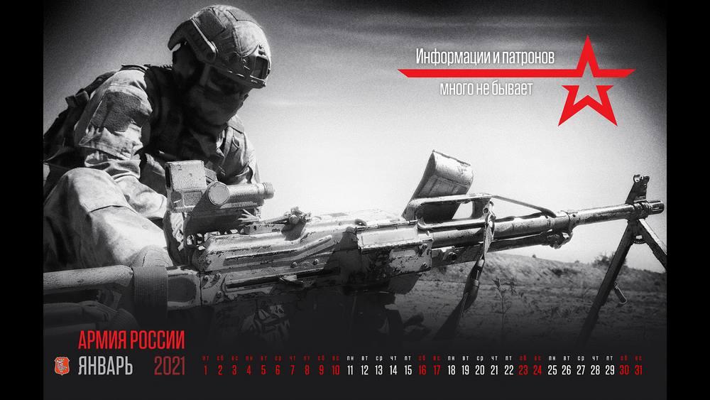 Военный календарь на январь 2021