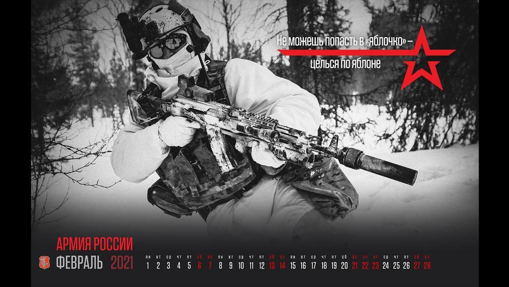 Военный календарь на февраль 2021