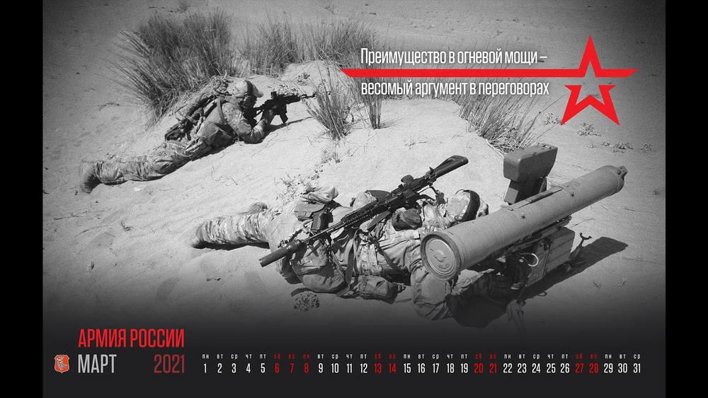 Военный календарь на март 2021