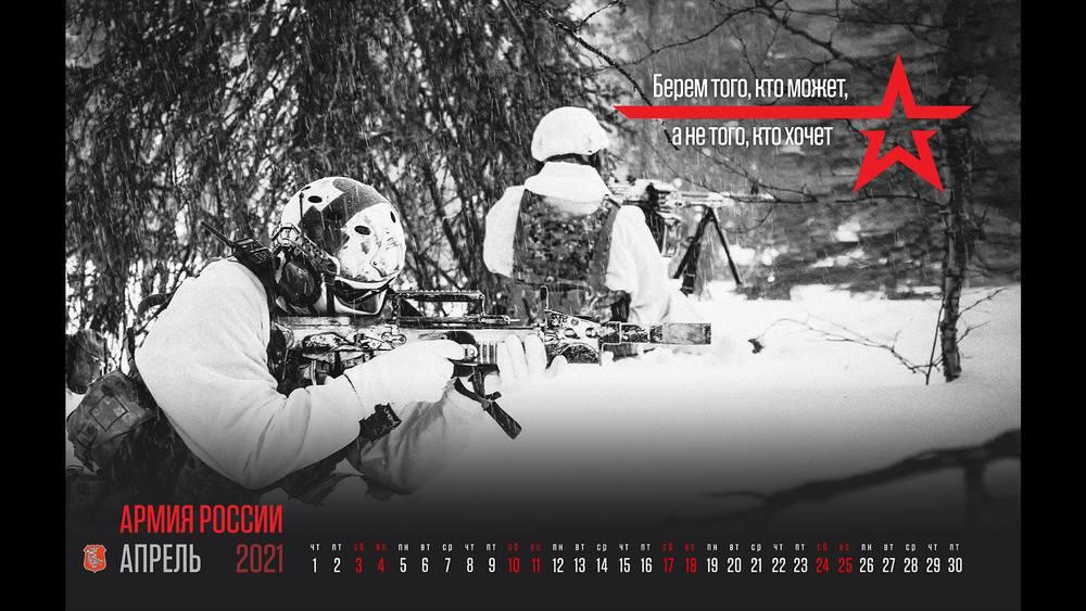 Военный календарь на апрель 2021