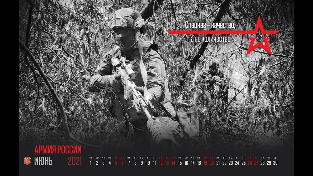 Военный календарь на июнь 2021