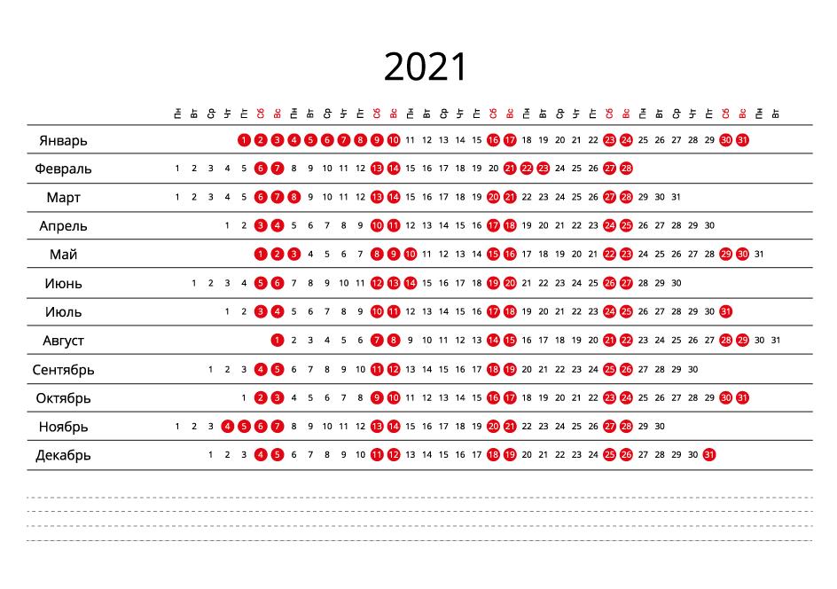 Календарь на 2021 - в линию