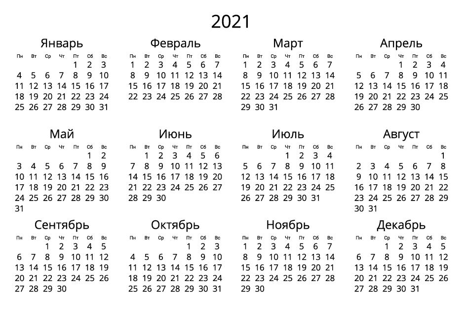 Календарь на 2021 - Без выходных, черно-белый