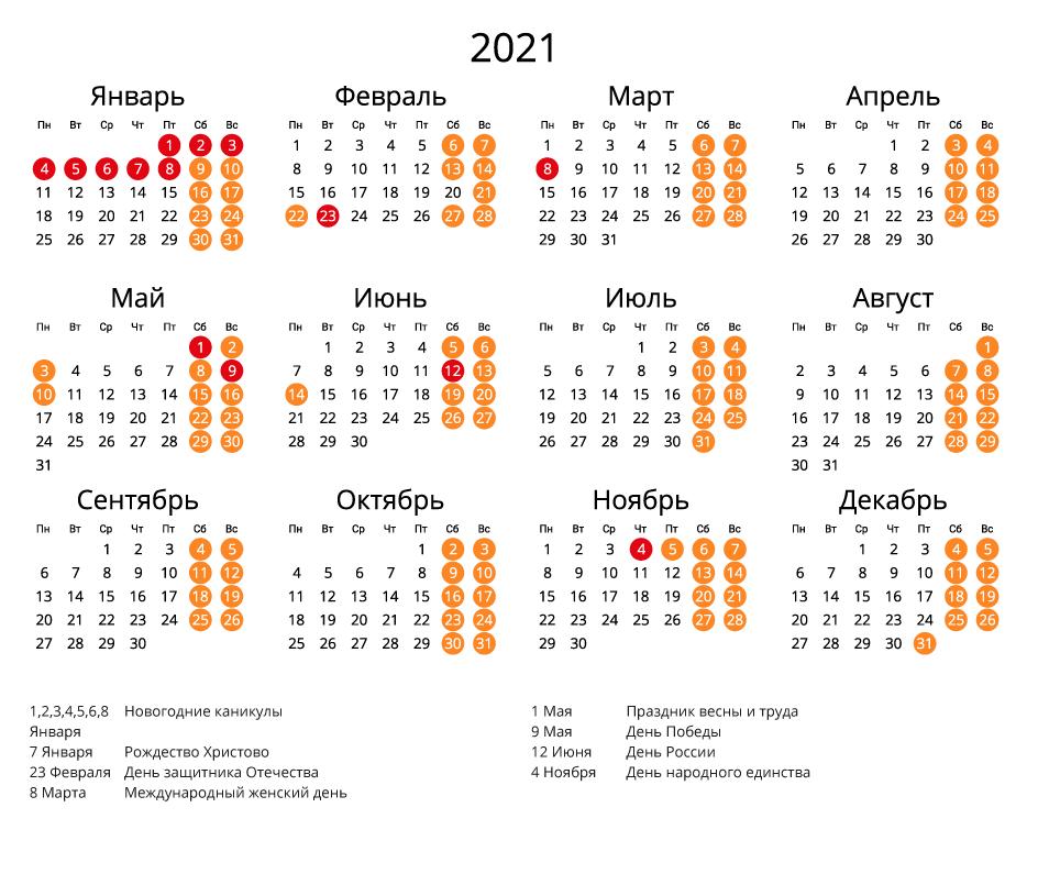 Календарь 2021 с праздниками