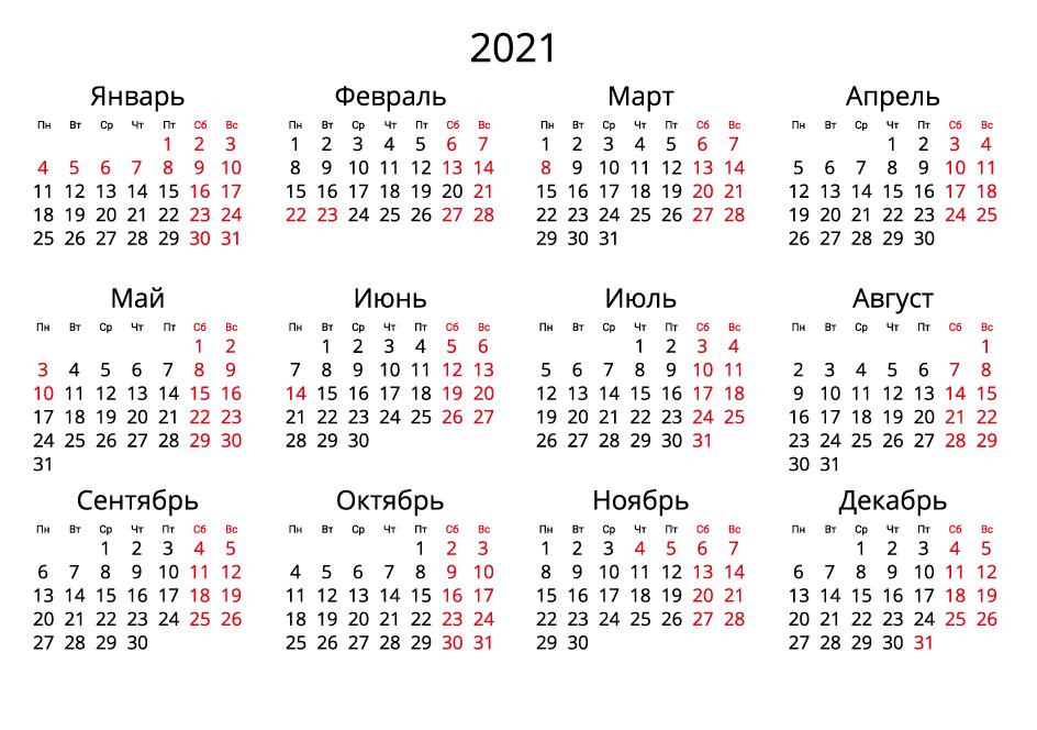 Календарь на 2021 - Альбомный формат