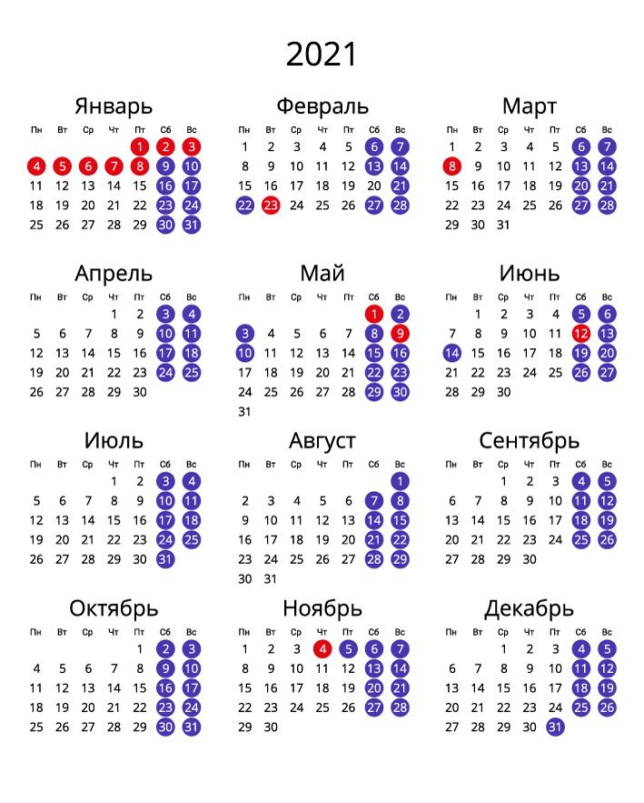Календарь на 2021 - Книжный формат