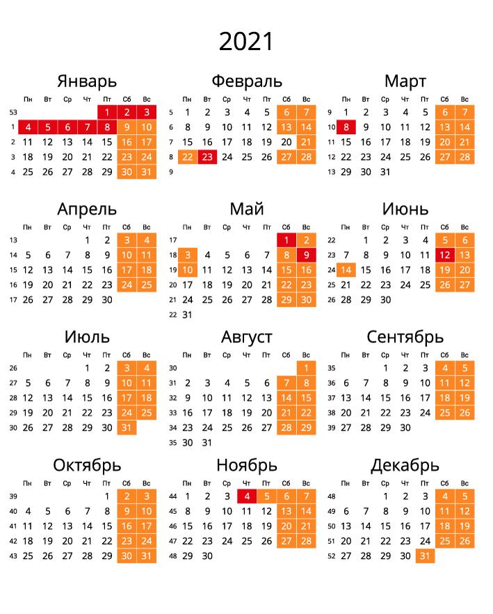 Календарь на 2021 - С номерами недель