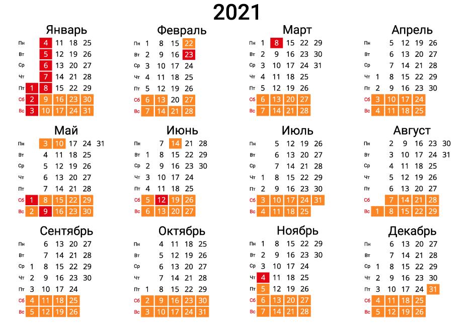 Вертикальный календарь на 2021 - альбомный с выходными и праздниками