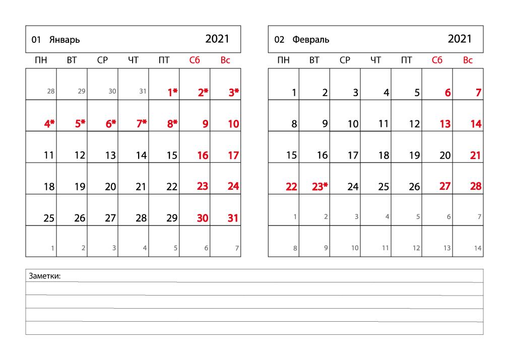 Календарь 2021 на Январь, Февраль горизонтальный