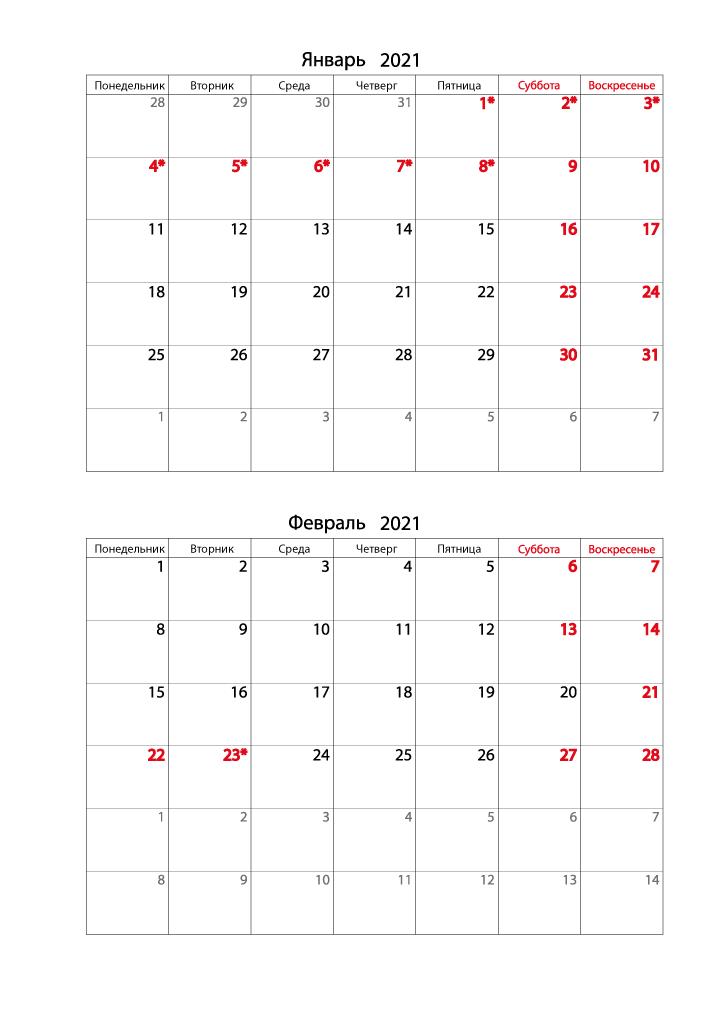 Календарь 2021 на Январь, Февраль вертикальный для записей