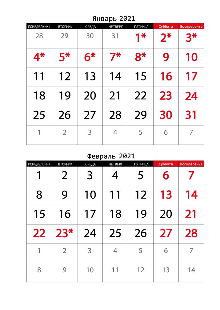 Календарь 2021 на Январь, Февраль вертикальный крупный