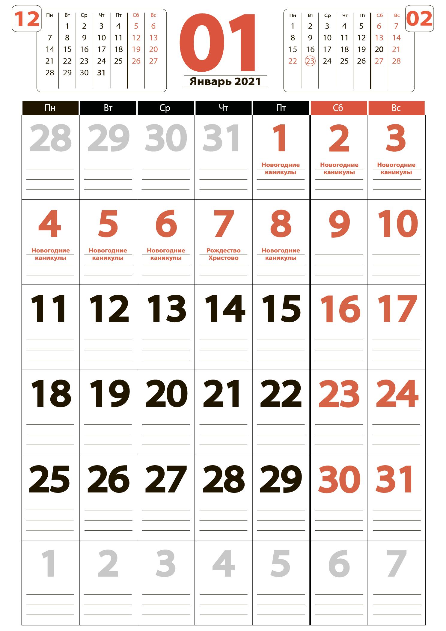 Печать крупного календаря на январь 2021