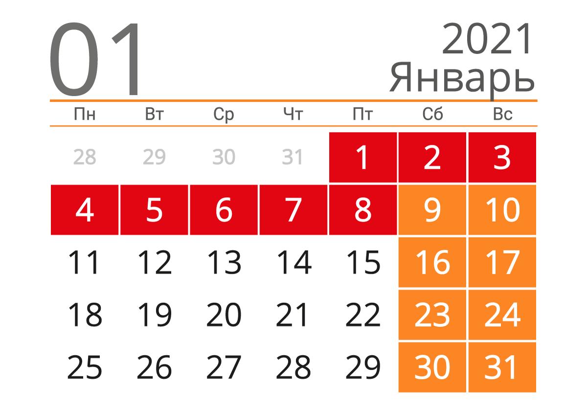 Печать календаря на январь 2021