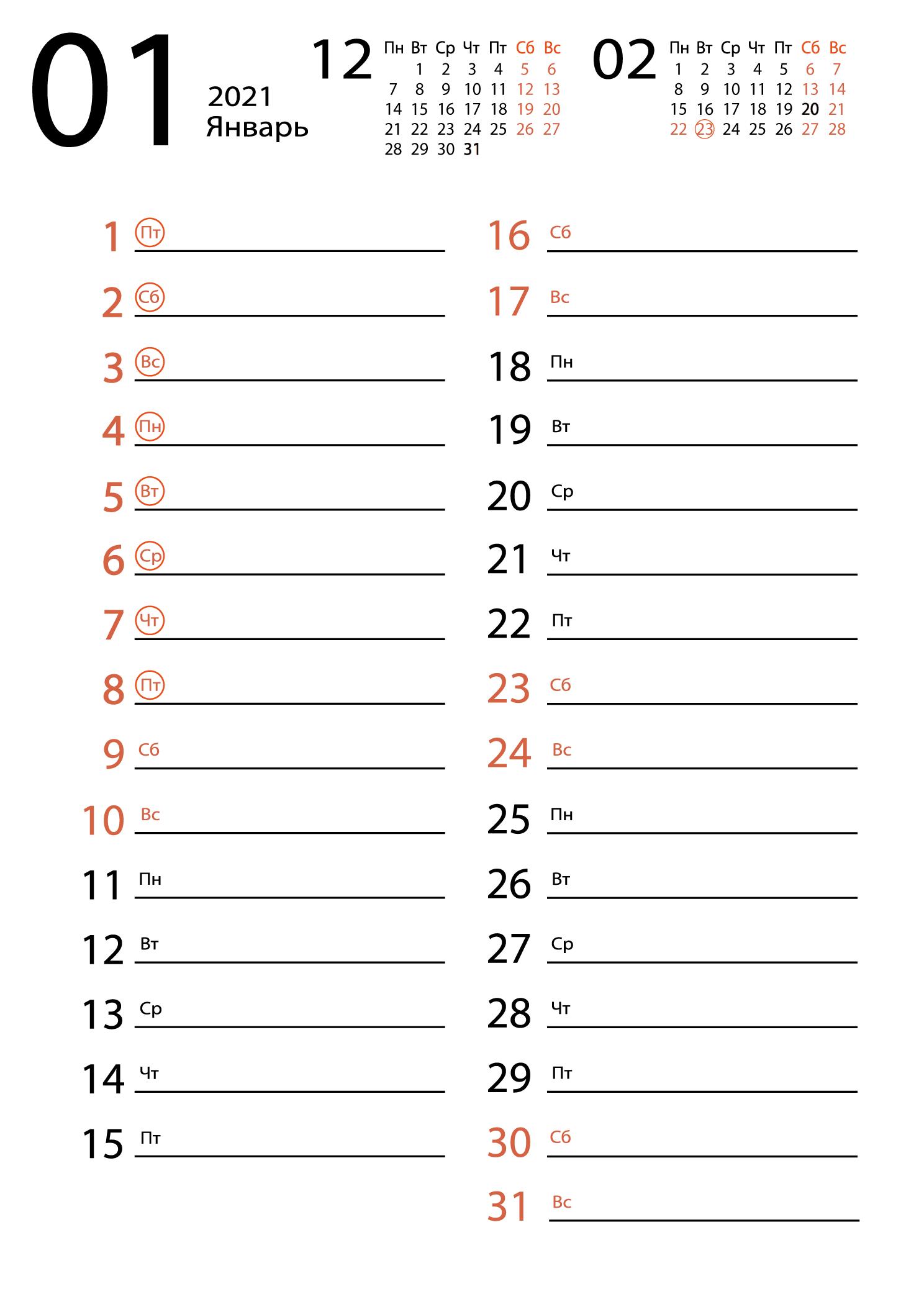Печать календаря на январь 2021 для заметок