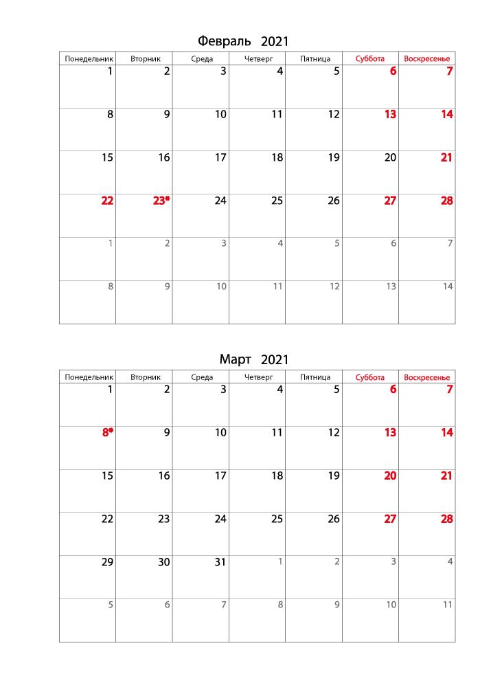 Календарь 2021 на Февраль, Март вертикальный для записей
