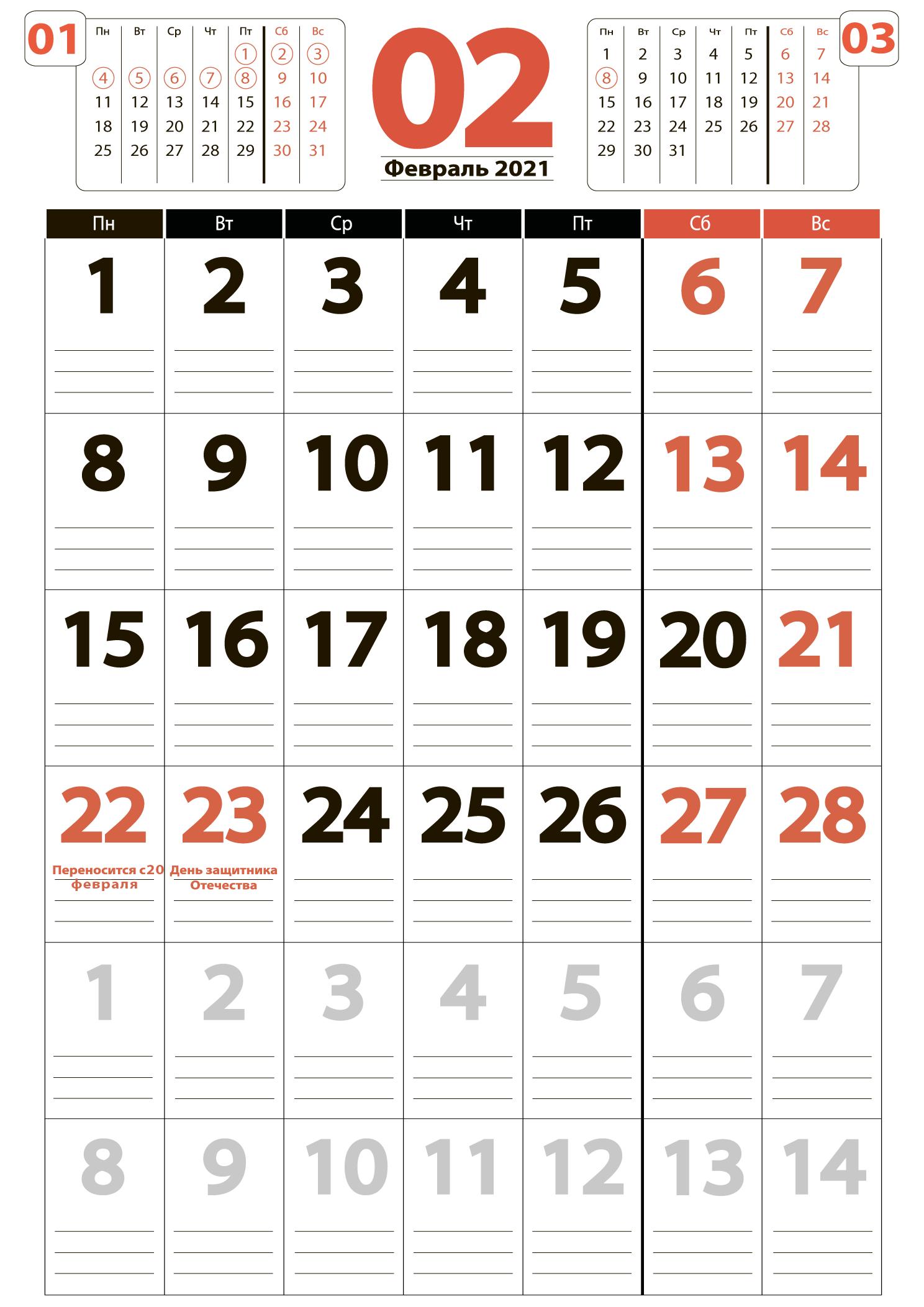 Печать крупного календаря на февраль 2021