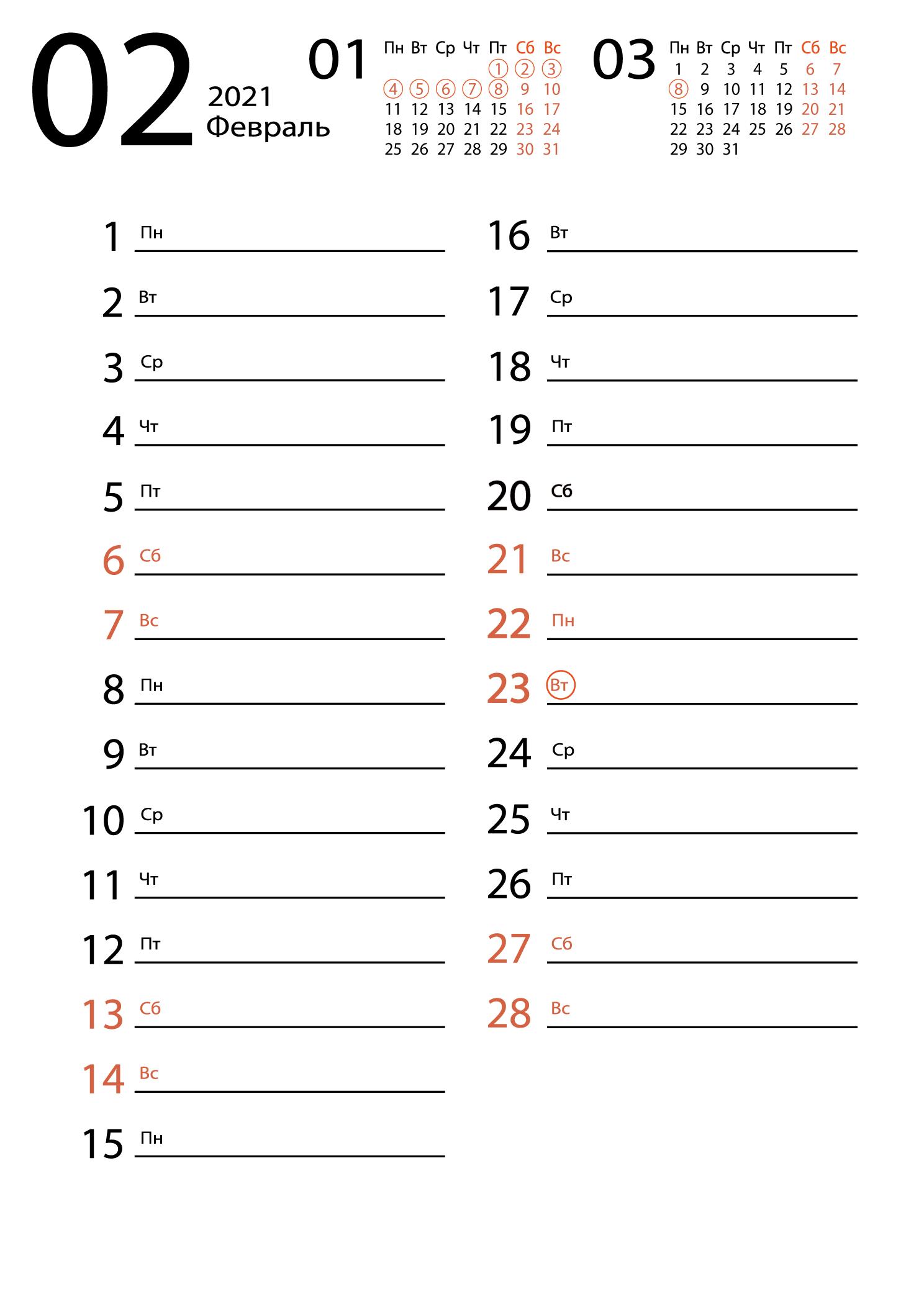 Печать календаря на февраль 2021 для заметок