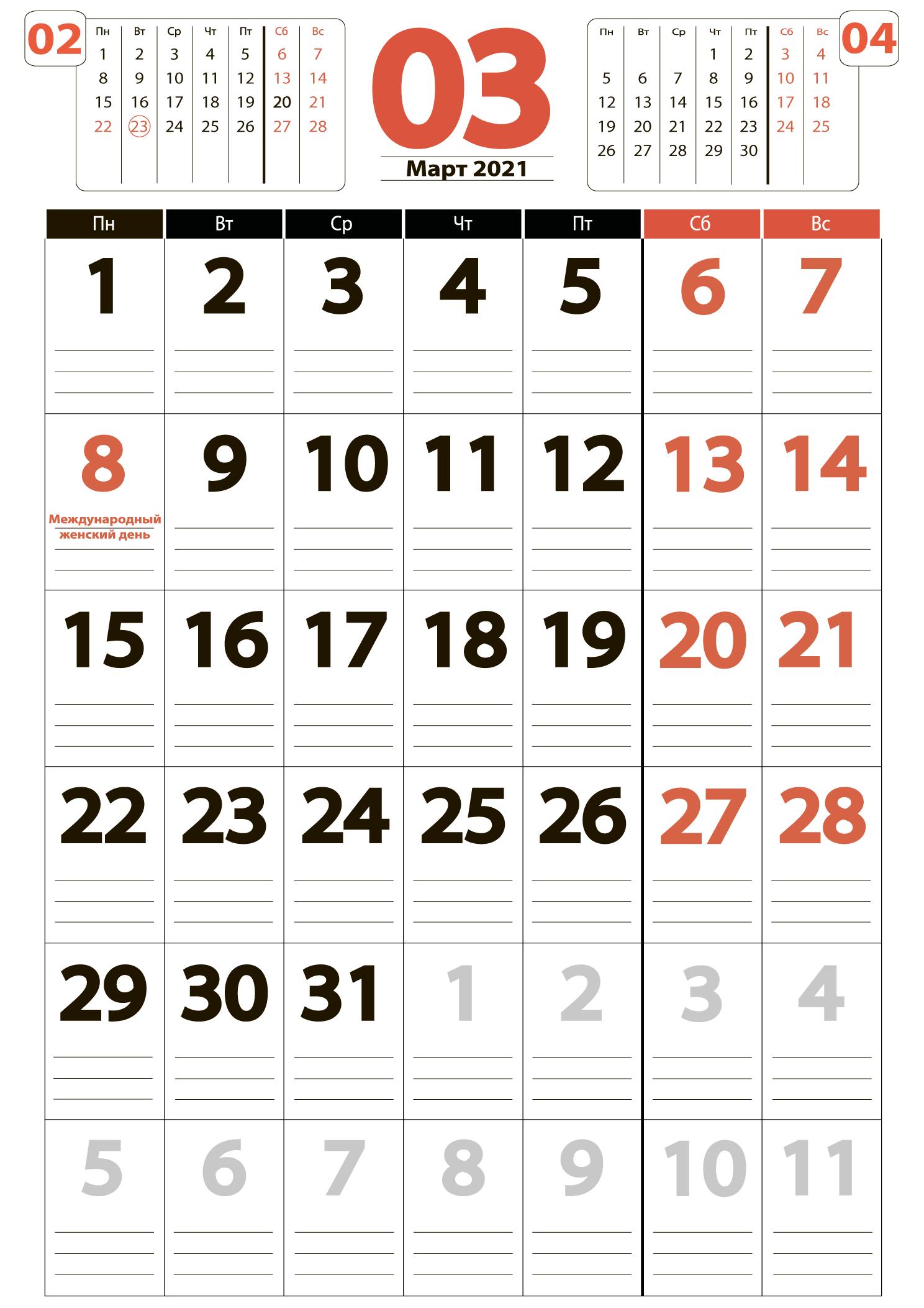Календарь на март 2021 - скачать