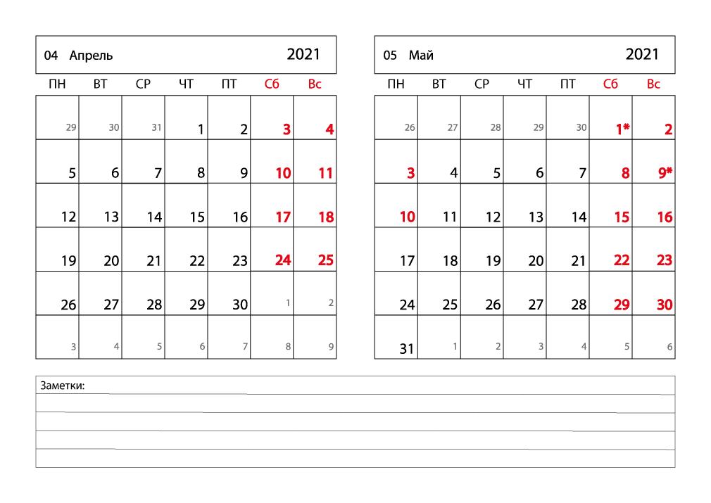 Календарь 2021 на Апрель, Май горизонтальный