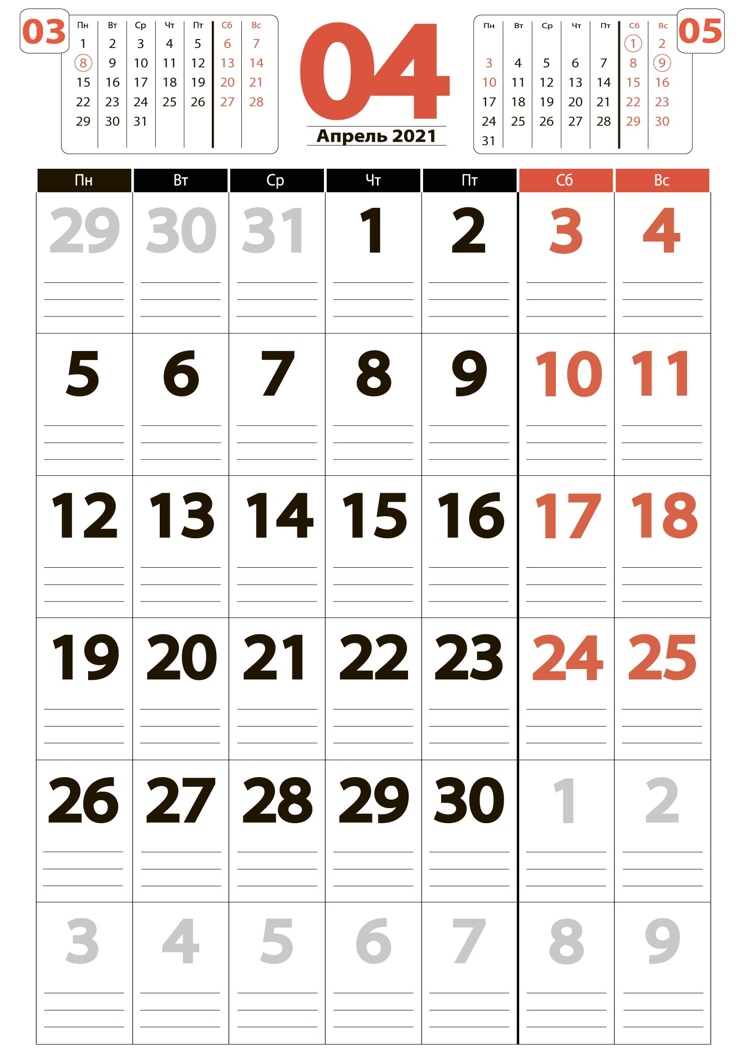 Печать крупного календаря на апрель 2021