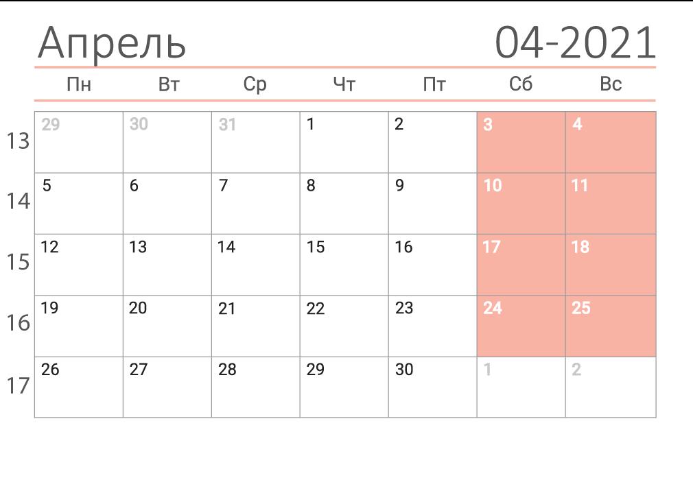 Календарь на апрель 2021 (сеткой)