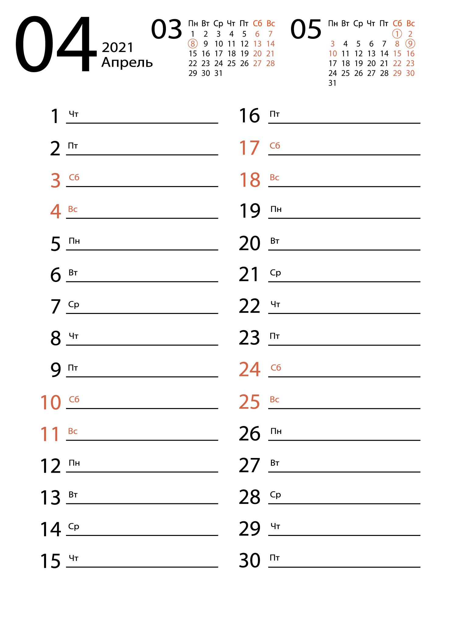 Печать календаря на апрель 2021 для заметок