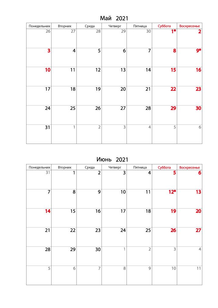 Календарь 2021 на Май, Июнь вертикальный для записей