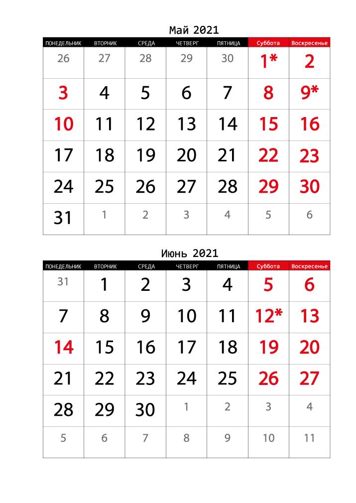 Календарь 2021 на Май, Июнь вертикальный крупный