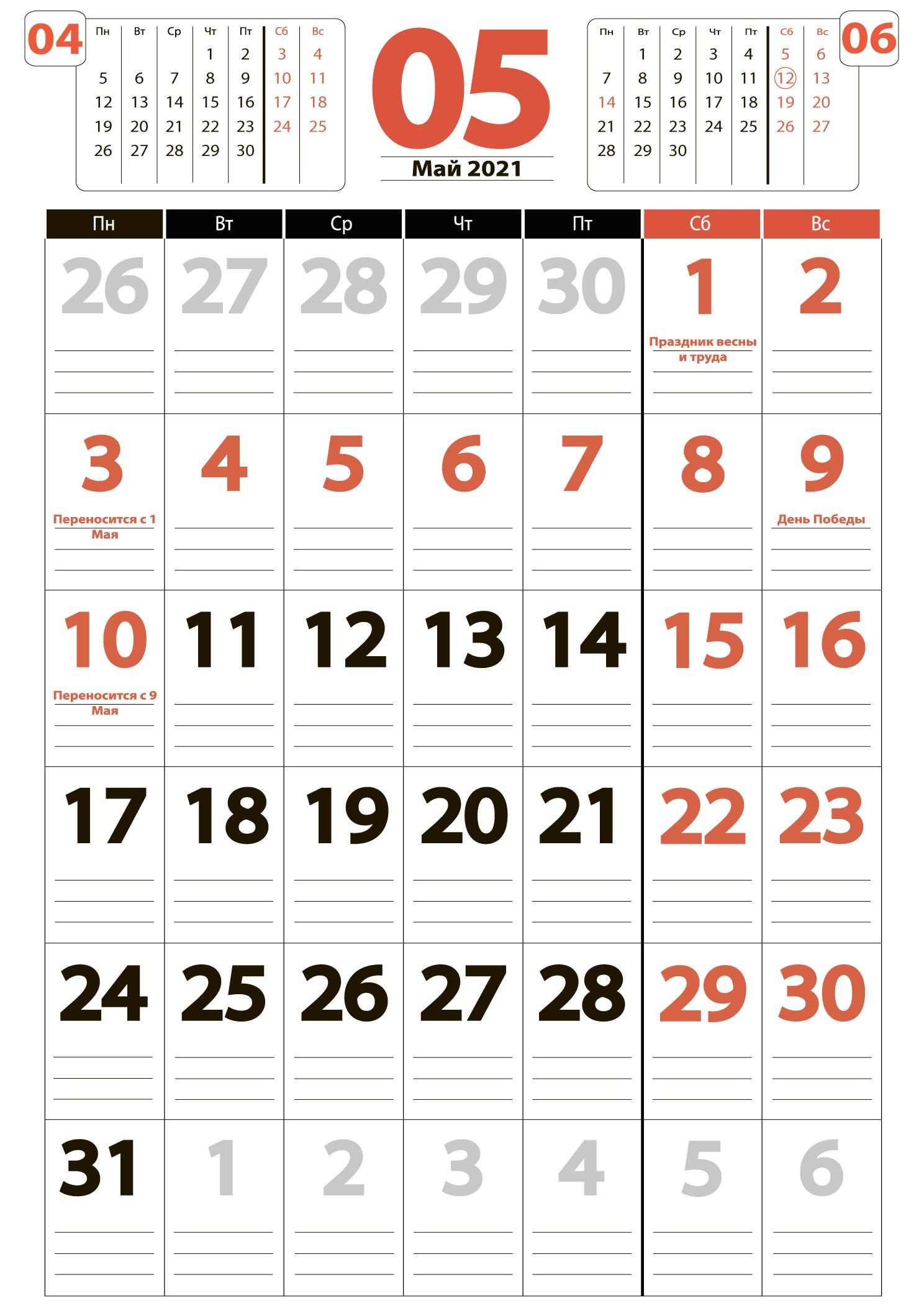 Печать крупного календаря на май 2021