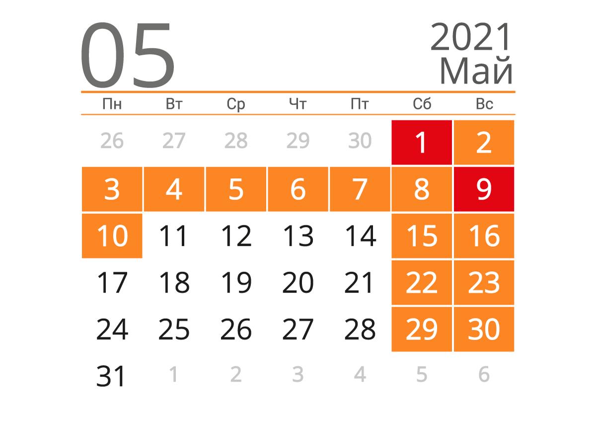 Печать календаря на май 2021